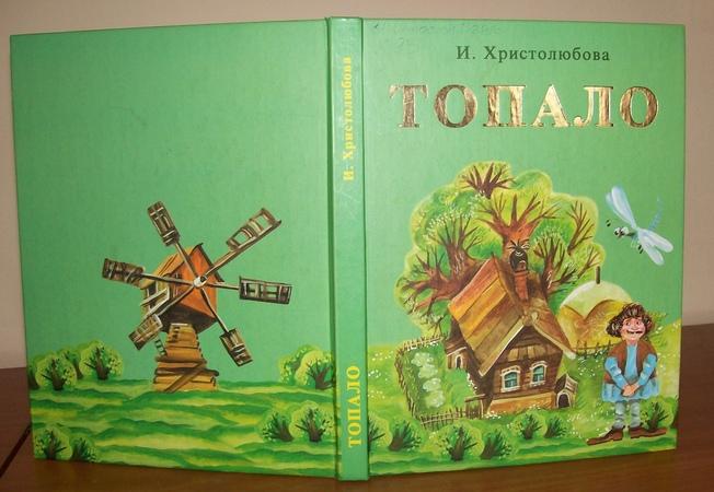 Буктрейлер по книге Ирины Христолюбовой Топало