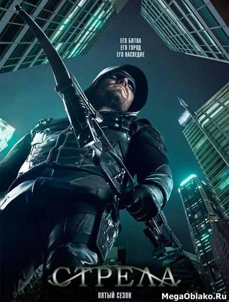 Стрела / Arrow - Полный 5 сезон [2016, WEB-DLRip | WEB-DL 1080p] (LostFilm | NewStudio)