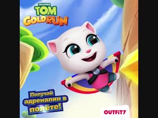 Говорящий Том летает так, что просто 🤗😆🤩!