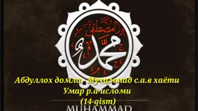 Абдуллох домла - Мухаммад с.а.в хаёти Умар р.а исломи_low.mp4