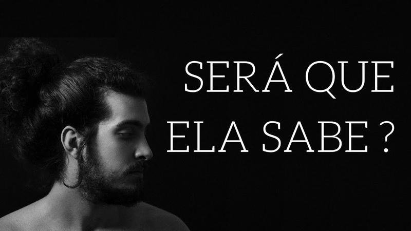 Será que ela sabe - por Pedro Salomão (Devaneio)