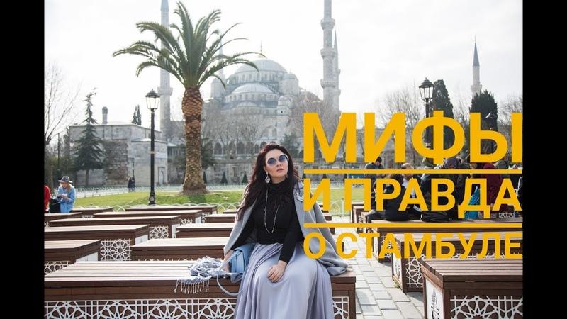 VLOG Мифы и правда о Стамбуле. Ремарки часть 1