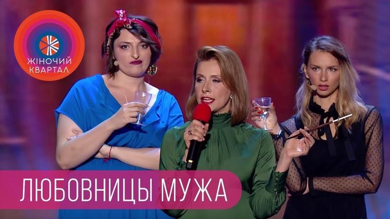 Тупая, легкодоступная и тёмненькая - Любовницы мужа   Женский Квартал
