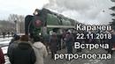 Встреча ретро поезда Карачев 22 11 2018