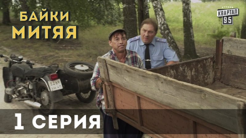 Сериал Байки Митяя 1 я серия