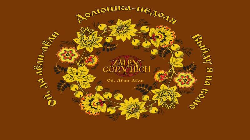 ZMEY GORYNICH - Oy, Leli-Leli (feat. Alexandra Rys)