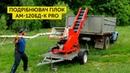 Подрібнювач гілок измельчитель веток дробилка веток ARPAL АМ 120БД К PRO