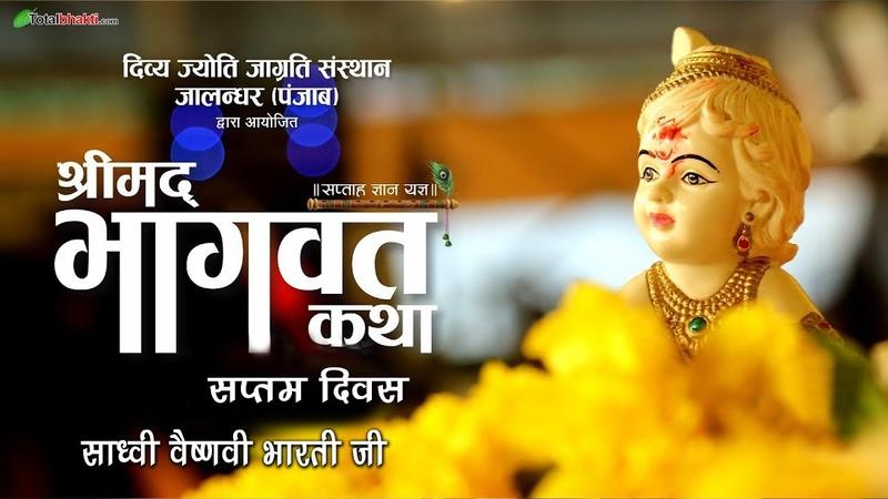 Sadhvi Vaishnavi Bharti Ji (DJJS) !! Bhagwat Katha !! Day 7 !! Special Live !! Jalandhar (Punjab)
