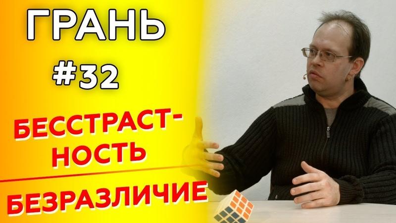 ГРАНЬ с А. Митрофановым | БЕССТРАСТНОСТЬ vs БЕЗРАЗЛИЧИЕ | Cтудия РХР