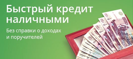 расчет кредита москва