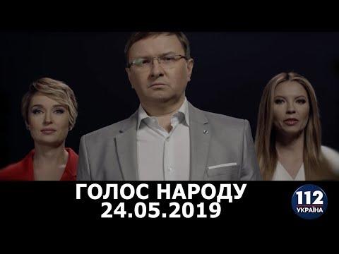 Ток-шоу Голос народа, 24.05.2019. Полное видео