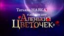 Ледовое шоу Аленький цветочек Выпуск от 13 01 2019