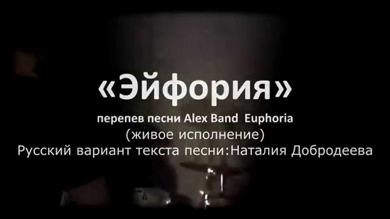 Илья Саванта- Эйфория (перепев Alex Band – Euphoria)