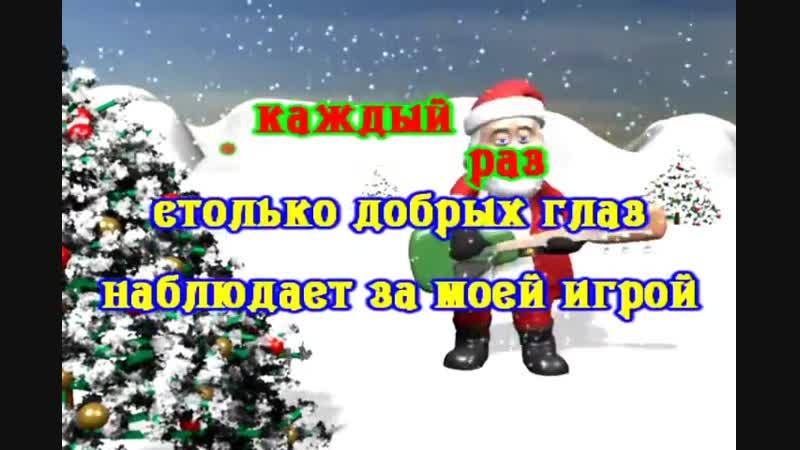 Слепаков Семён Новый год Караоке
