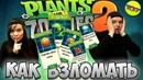 Растения против зомби 2 КАК ВЗЛОМАТЬ ИГРУ ПРЕМИУМ РАСТЕНИЯ в Plants vs Zombies