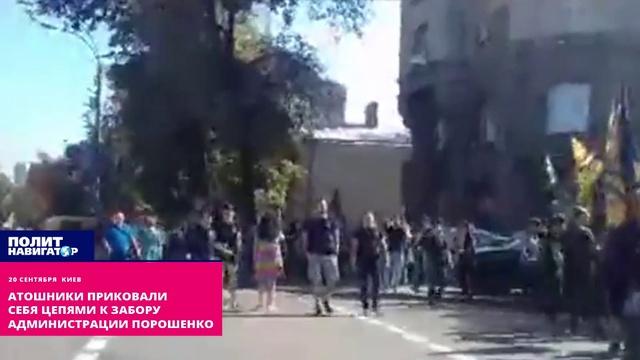 АТОшники приковали себя цепями к забору администрации Порошенко