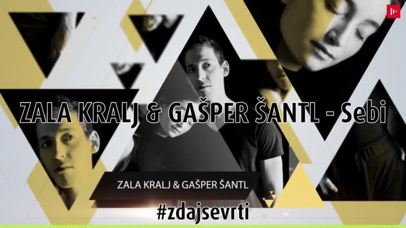 Zala Kralj Gašper Šantl - Sebi [EMA 2019]
