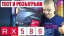 Обзор, тест и РОЗЫГРЫШ Gigabyte AORUS RX580 8gb / Игровая видеокарта от АМД