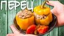 Фаршированные перцы Вкусный рецепт в духовке