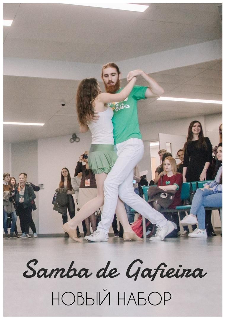 Афиша Новосибирск Samba de Gafieira - Новый набор