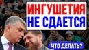 Митинг в Магасе до победы! Чечня Ингушетия конфликт новости сегодня / Митинг в Ингушетии продолжится