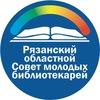Совет молодых библиотекарей Рязанской области