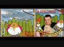Группа Крестовый туз Владимир Козырев «Новый русский кот сериал» 2003