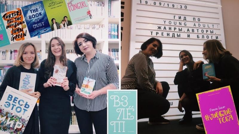 YOUNG ADULT литература || Обсуждение с Ulielie, Rainbow Mole и издательством Clever