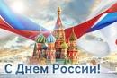 🎉🇷🇺 С ДНЕМ РОССИИ !!!🇷🇺🎉