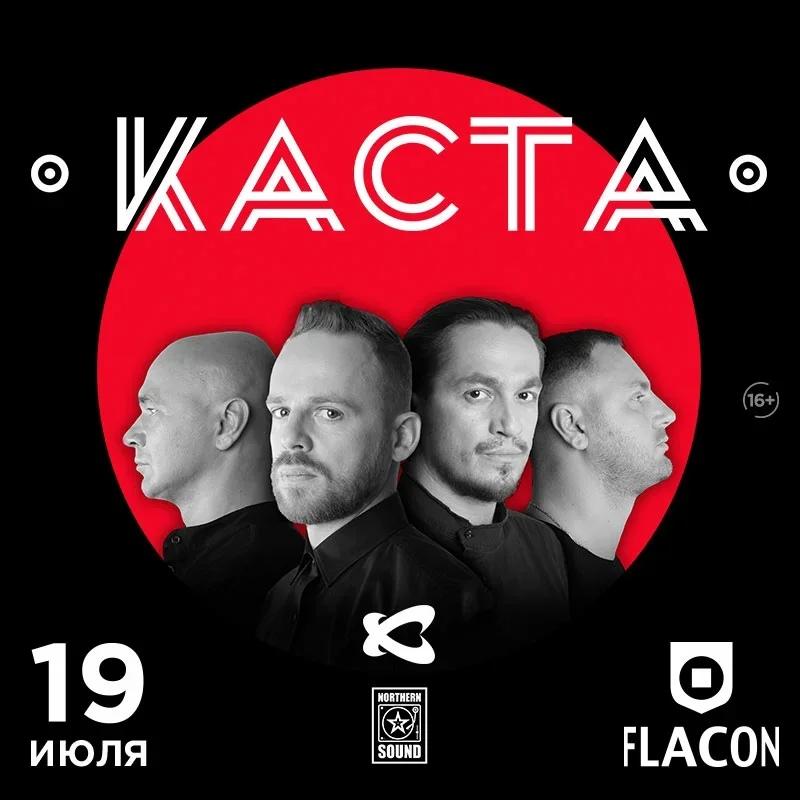 Афиша Москва Каста / 19 июля / Флакон / Open Air