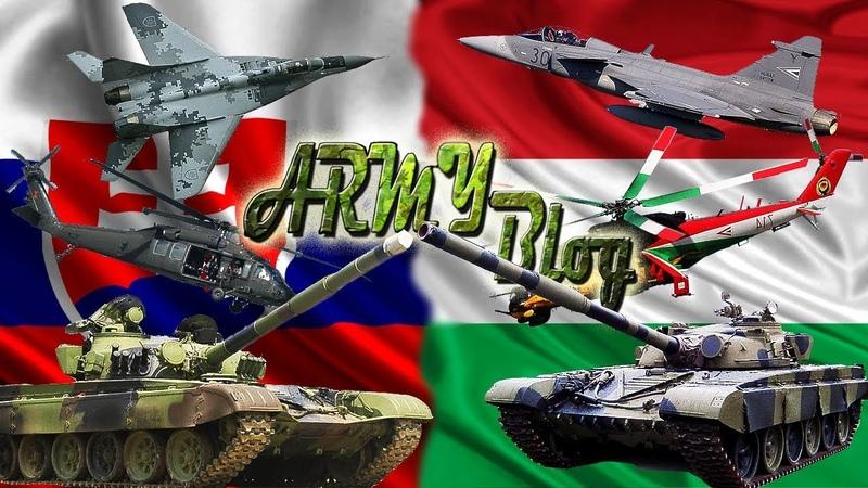 ВЕНГРИЯ vs СЛОВАКИЯ ★ Slovakia Armed forces ★ Hungary military power