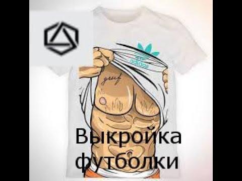 Как построить выкройку футболки