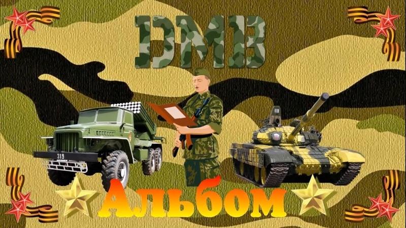 Дембельский альбом в/ч 84130 Ельня Смоленская область