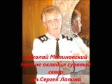 Авт.исп.Николай Малиновский Нет не охладил суровый север ст. Сергея Лапина