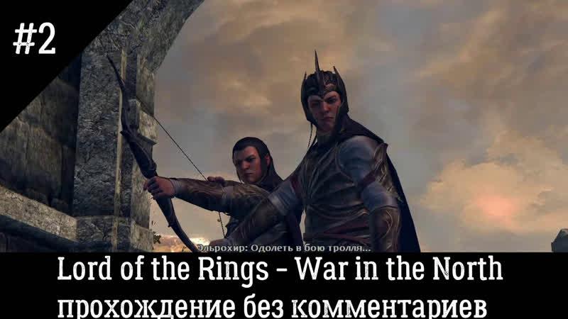 Lord of the Rings War in the North, часть 2. Форност, встреча сыновей Элронда, у входа в Цитадель