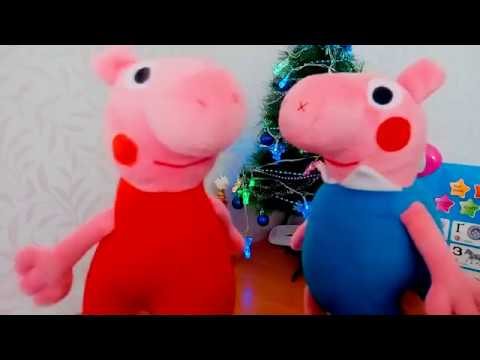 Свинка пеппа и джордж. Новогодние подарки от Пеппы и Джорджа
