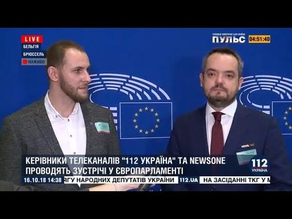 Генеральные продюсеры телеканалов 112 Украина и NewsOne проводят встречи в Европарламенте