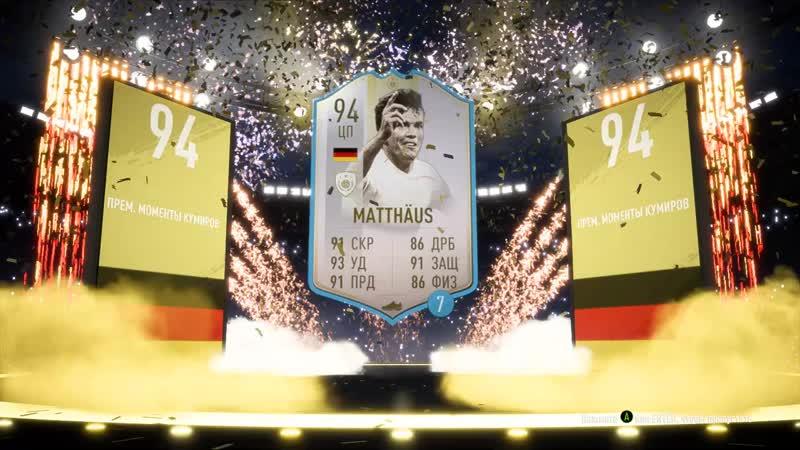 FIFA 19 КУМИР МАТЕУС В АРЕНДУ ЗА 8 БАНОК В РЕЖИМЕ SQUAD BATTLE
