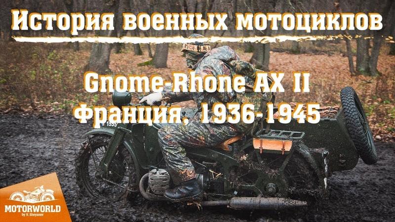 История военных мотоциклов Gnome Rhône AX II первый мотоцикл с приводом на колесо коляски