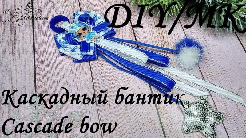 МК Каскадный бантик DIY Cascade bow