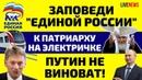 Путин, Песков, Патриарх Кирилл, чиновники и электричка в аренду