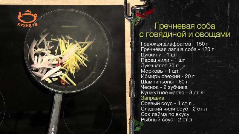 Гречневая соба с говядиной и овощами