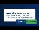 Андрей Исаев о защите трудовых прав граждан предпенсионного возраста