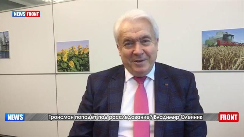 Гройсман попадёт под расследование Владимир Олейник