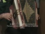 Погоня с нотами в цифрах