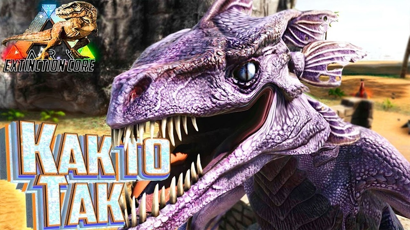 C Нуля До ВИВЕРНЫ - ARK Survival Extinction CORE 3