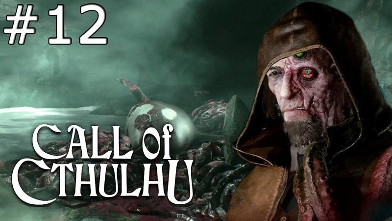 Call of Cthulhu Прохождение Часть 12 Омерзительный адепт богопротивного культа