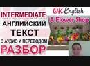 A Flower Shop - Цветочный магазин 📘 Intermediate English text _ OK English
