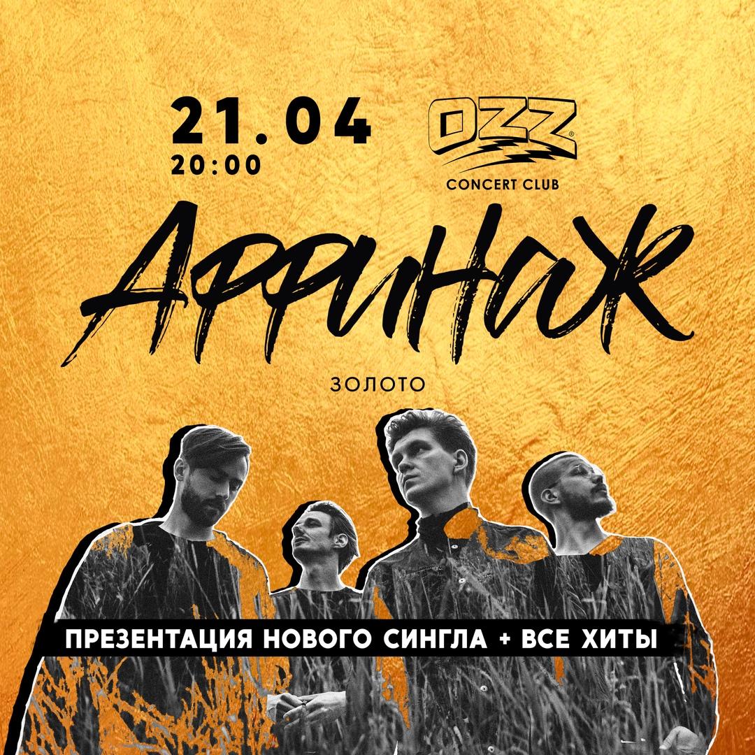 Афиша Челябинск 21.04 Аффинаж в Челябинске