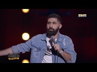 Stand Up: Гурам Амарян - О чатах